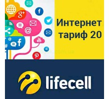 Тариф Lifecell 20 Гб/мес за 70 грн + Пакет + Настройка оборудования + Аванс 70 грн + услуги банка 5 грн (на счету 70 грн)